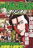 近代麻雀オリジナル 2012年 01月号 [雑誌]