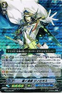 【 カードファイト!! ヴァンガード】 轟く波紋 ジノビオス SP《 封竜解放 》 bt11-s12