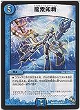 デュエルマスターズ 龍素知新(ドラグメントイノベーション)(レア)/超戦ガイネクスト×極(DMR16極)/ ドラゴン・サーガ/シングルカード