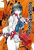 ブレイクブレイド 4 (フレックスコミックス)
