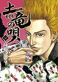 土竜(モグラ)の唄 37 (ヤングサンデーコミックス)
