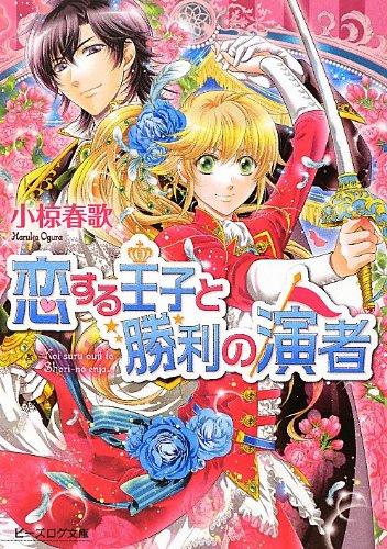 恋する王子と勝利の演者 (ビーズログ文庫)