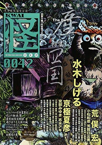 怪 vol.0042 62485‐54