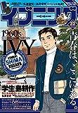 イブニング 2014年23号 [雑誌]
