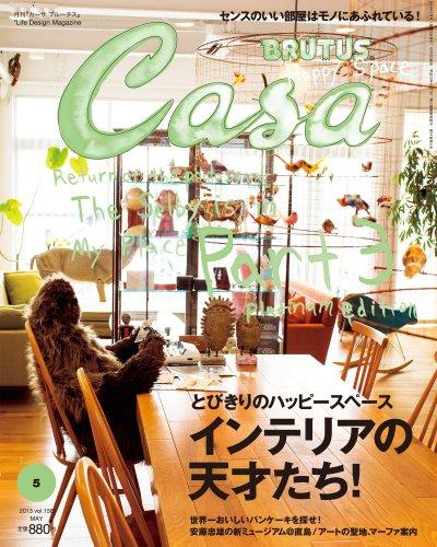 Casa BRUTUS (カーサ・ブルータス) 2013年 05月号 [雑誌]