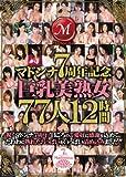 マドンナ7周年記念 巨乳美熟女77人12時間 [DVD]