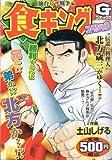 食キングスペシャル 仙台ピザ戦争編 (Gコミックス)