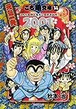 こち亀文庫 14 (集英社文庫―コミック版) (集英社文庫 あ 28-57)