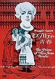 ミス・ブロディの青春[DVD]