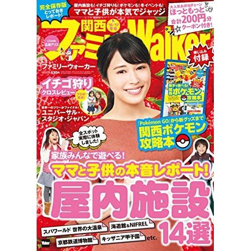 関西ファミリーウォーカー'16→'17冬号