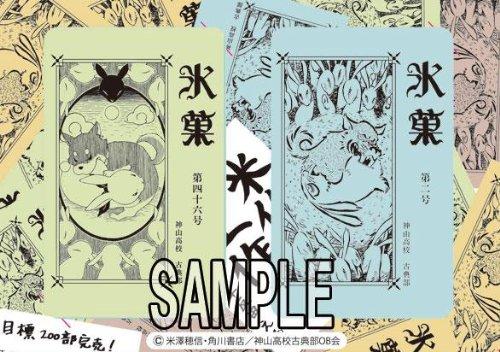 氷菓 第二号&第四十六号 ICカードステッカーセット