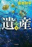 遺産 THE LEGACY 下 (小学館文庫 さ 17-5)