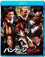 バンテージ・ポイント [Blu-ray]