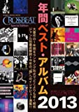 CROSSBEAT Special Edition 年間ベスト・アルバム 2013 (シンコー・ミュージックMOOK)