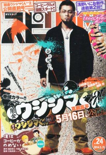 ビッグコミック スピリッツ 2014年 5/26号 [雑誌]
