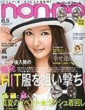 non-no (ノンノ) 2009年 8/5号 [雑誌]
