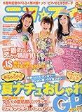 ニコ☆プチ 2010年 08月号 [雑誌]