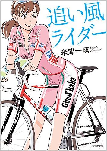 追い風ライダー (徳間文庫)