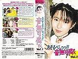 おそるべしっっ!!!音無可憐さん vol.1 [VHS]