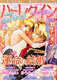 ハーレクインdarling!  Vol.46 (ハーレクインオリジナル増刊)