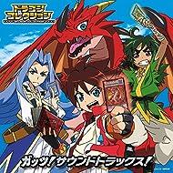 テレビアニメ「ドラゴンコレクション」ガッツ!サウンドトラックス!