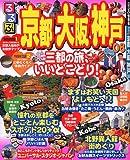るるぶ京都大阪神戸 '08 (るるぶ情報版 近畿 16)