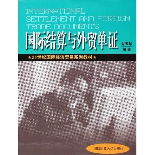 21世纪国际经济情况_国际贸易实务新教程 21世纪国际经济贸易系列教材