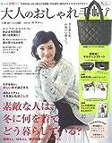 大人のおしゃれ手帖 2017年 1 月号