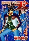 賭博覇王伝零 4 (4) (KCデラックス)
