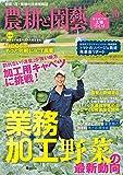 農耕と園芸 2016年 10 月号