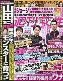 週刊女性 2015年 9/15 号 [雑誌]