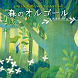 Mori-no Orgel - Ghibli&Disney Collection