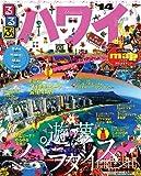 るるぶハワイ'14 (るるぶ情報版海外)