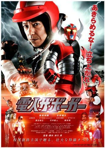 『電人ザボーガー』スタンダードエディション [DVD]