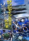 サンシャイン水族館のリニューアル大作戦 (このプロジェクトを追え!)