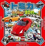 トミカコレクション2011 (超ひみつゲット!)