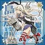 TVアニメ艦隊これくしょん-艦これ-マイクロファイバーミニタオル駆逐艦島風