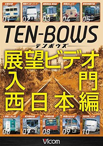 展望ビデオ入門 TEN-BOWS JR西日本編 [DVD]
