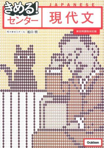 きめる! センター現代文 (きめる!センターシリーズ) -
