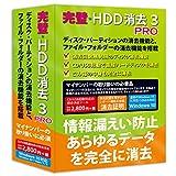 完璧・HDD消去3 PRO