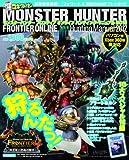 モンスターハンター フロンティア オンライン ハンティング・マニュアル 2012 (エンターブレインムック)