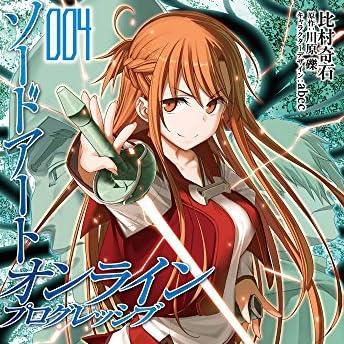 ソードアート・オンライン プログレッシブ (4) (電撃コミックスNEXT)