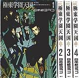 極東学園天国 新装版 コミック 1-4巻セット