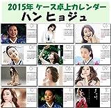 【ハン ヒョジュ / HAN HYO JU 】平成27年2015年 ケース卓上カレンダー