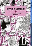 ヤマネコ号の冒険(上) (岩波少年文庫 ランサム・サーガ)