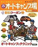 関西・名古屋から行くオートキャンプ場ガイド2013 (ブルーガイド情報版)