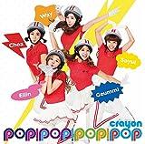 日本限定スペシャルミニアルバム「POP!POP!POP!」