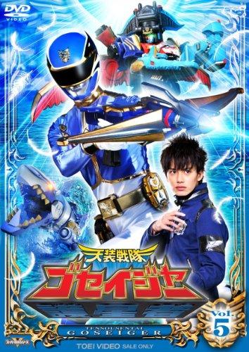 スーパー戦隊シリーズ 天装戦隊ゴセイジャー VOL.5【DVD】