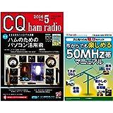 CQ ham radio 2016年 5月号
