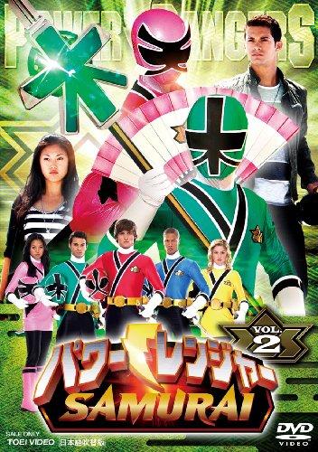 パワーレンジャー SAMURAI VOL.2 [DVD]